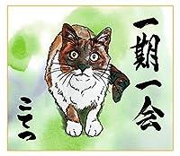 Printon「一期一会」毛筆文字入り 愛猫の肖像画(一頭 / 身体全体) 色紙サイズ (デジタル水彩) 作画行程表付き 似顔絵 (グリーン)