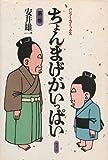 ちょんまげがいっぱい 1 (バンブー・コミックス)