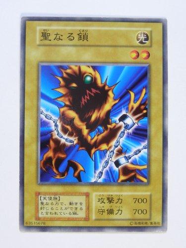 遊戯王OCGカード 初期 聖なる鎖 カードダス BOOSTER1