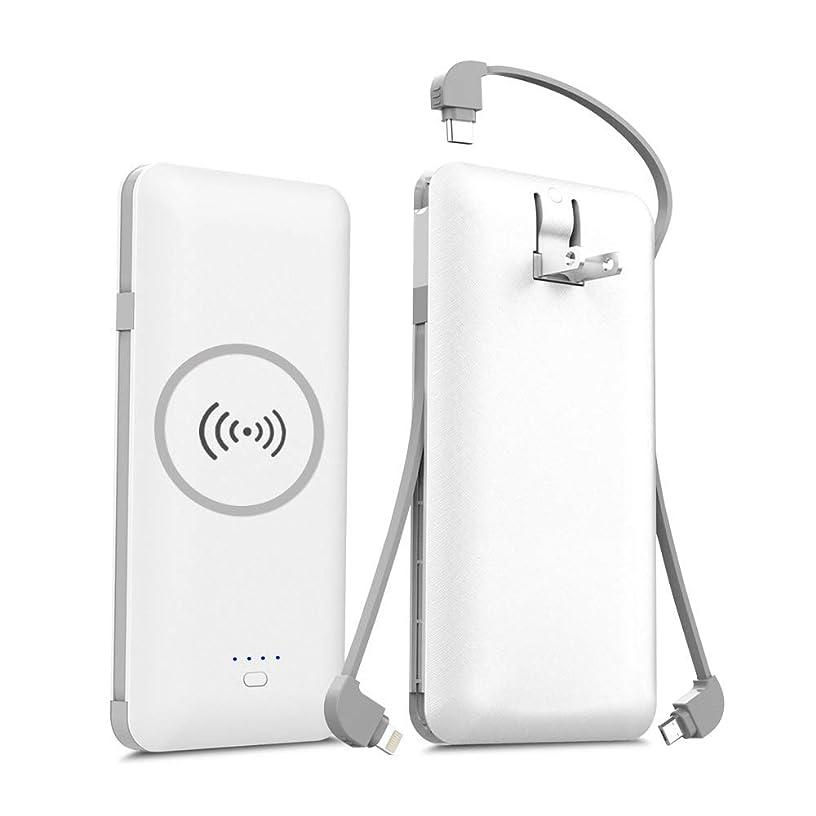 雄弁敬不快なモバイルバッテリー 5000mAh 大容量【PSE認証済】Qi ワイヤレス充電 3ケーブル内蔵 急速充電 5台同時充電でき USB充電器 残量表示 軽量 薄型 ライトニング/microUSB/type-Cケーブル内蔵 機内持ち込みが可能 置くだけ充電 iphone/ipad/Android対応 ホワイト