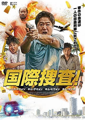 国際捜査! [DVD]