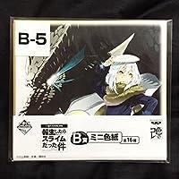 一番くじONLINE 転生したらスライムだった件 B-5 ミニ色紙 B賞 オンライン 転スラ