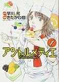 アントルメティエ 1 (ヤングジャンプコミックス)