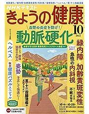 NHKきょうの健康 2021年 10 月号 [雑誌]