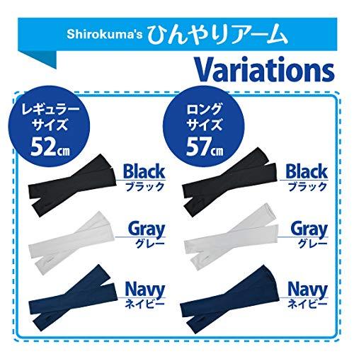 しろくまのきもちひんやりアームグレー長さ約52cmUVカット99%日本製HLHA-502