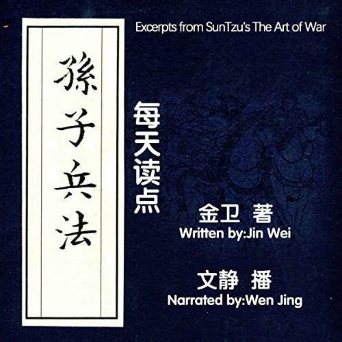 每天读点孙子兵法 - 每天讀點孫子兵法 [Excerpts from SunTzu's The Art of War] audiobook cover art