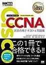 シスコ技術者認定教科書 CCNA 完全合格テキスト&問題集 対応試験 200-301