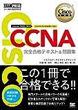 シスコ技術者認定教科書 CCNA 完全合格テキスト&問題集[対応試験]200-301