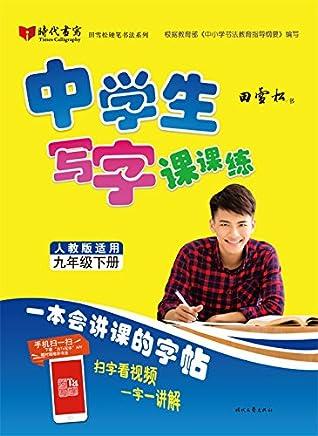 时代书写·田雪松硬笔书法系列:中学生写字课课练(九年级下册)(人教版适用)