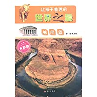 Let the children fascinated by the world of geography articles(Chinese Edition)