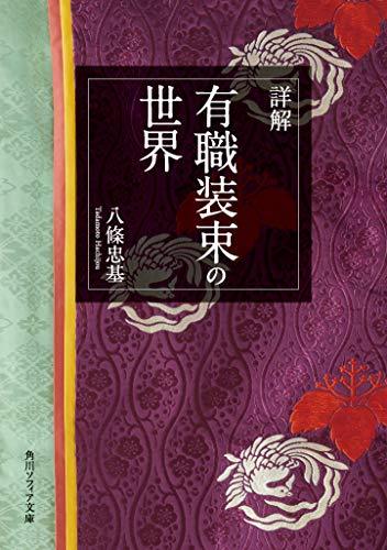 詳解 有職装束の世界 (角川ソフィア文庫)