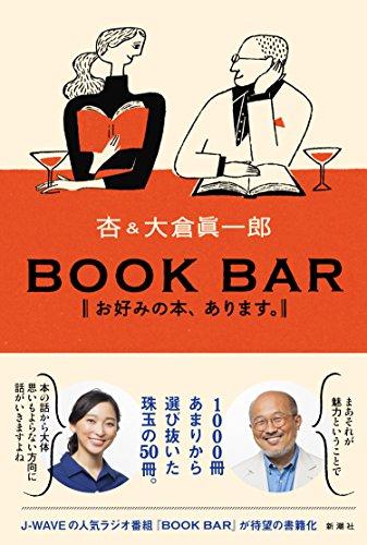 BOOK BAR: お好みの本、あります。の詳細を見る
