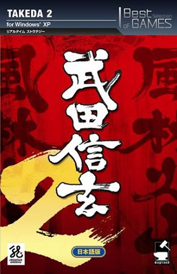 あえてユニークな掘る武田信玄2 日本語 Best Selection of GAMES