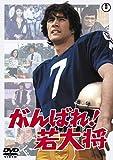 がんばれ!若大将<東宝DVD名作セレクション>[DVD]