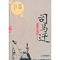 Sima Qian: Records of the Historian of the great era of(Chinese Edition)