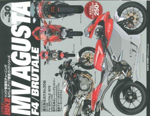 HYPER BIKE Vol.30 MV AGUSTA ( バイク車種別チューニング&ドレスアップ徹底ガイド) (NEWS mook バイク車種別チューニング&ドレスアップ徹底ガイドシ)