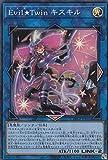遊戯王 DBGI-JP015 EvilTwin キスキル (日本語版 スーパーレア) ジェネシス・インパクターズ