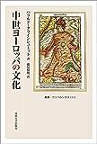 中世ヨーロッパの文化 (叢書・ウニベルシタス)
