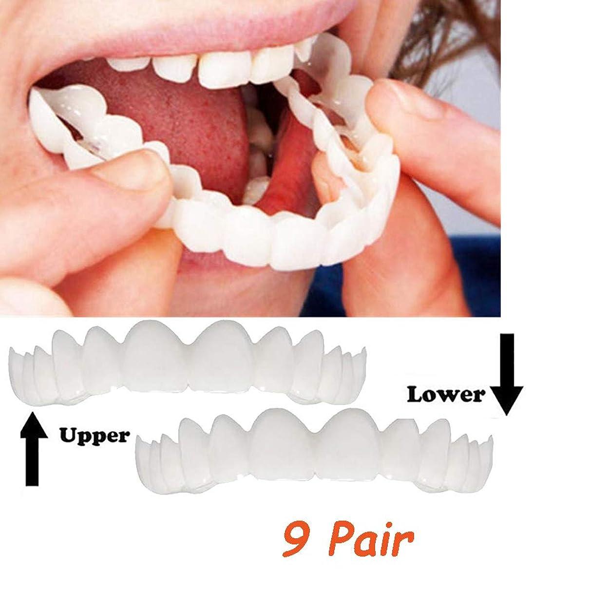 アナウンサー犬映画ファッション化粧板の歯、化粧品の歯9ペア、一時的な笑顔の快適フィットフレックス化粧品の歯、最も快適な義歯のケア(下+上)
