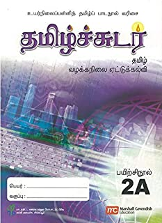 Tamil Language Workbook 2A for Secondary Schools (TLSS) (Tamil Sudar) (NA)