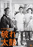 木下惠介生誕100年 破れ太鼓[DVD]