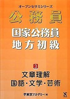 オープンセサミシリーズ 国家公務員・地方初級〈3〉文章理解・国語・文学・芸術 (オープンセサミ・シリーズ)