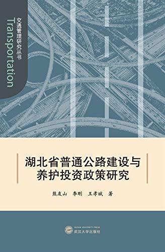 湖北省普通公路建设与养护投资政策研究 (Chinese Edition)