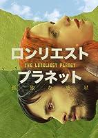 ロンリエスト・プラネット 孤独な惑星 [DVD]