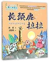 最小孩童书·长颈鹿拉拉(彩绘注音版)