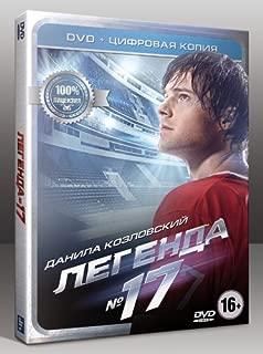 Legenda № 17 (Legend №17) DVD, 2013