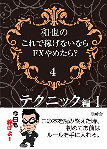 Kazuya no korede kasegenai nara FX yametara4 : tekunikku hen 1 (mukusya) (Japanese Edition)