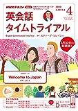 NHKラジオ 英会話タイムトライアル 2020年 4月号 [雑誌] (NHKテキスト)
