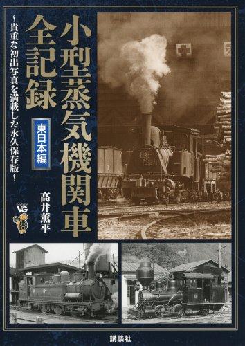小型蒸気機関車全記録 東日本編 (ヴィジュアルガイド)の詳細を見る