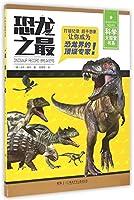 科学大探索书系:科学大探索书系:恐龙之最