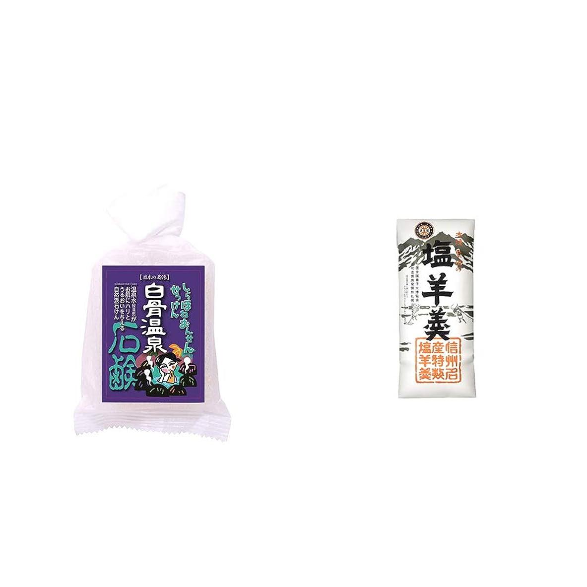 夕方兵器庫財政[2点セット] 信州 白骨温泉石鹸(80g)?栗田の塩羊羹(160g)