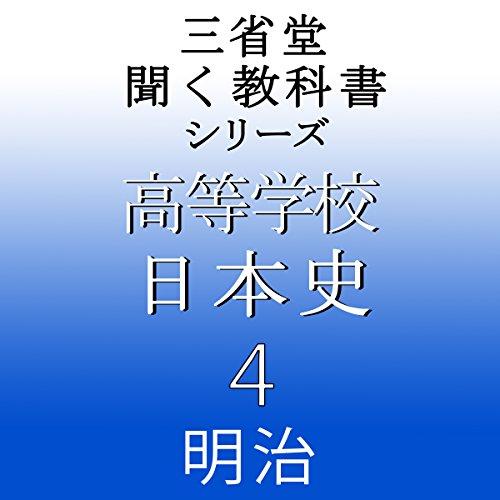 『三省堂 日本史4』のカバーアート