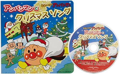 それいけ!アンパンマン 絵本付CDパック アンパンマンとクリスマスソング