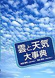雲と天気大事典