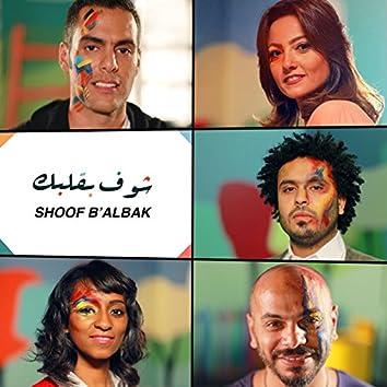 Shoof B'albak (feat. Bushra, Hany El Dakkak, Nesma Herky & ZigZag)