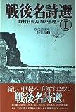 戦後名詩選〈1〉現代詩文庫特集版1 (現代詩文庫・特集版 (1))