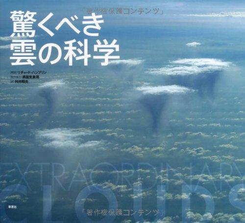 驚くべき雲の科学