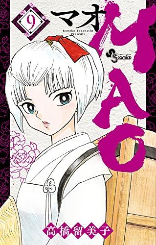 MAO (9) (少年サンデーコミックス)の拡大画像