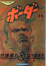 ボーダー 14 (アクションコミックス)