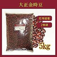 大正金時豆(5kg)