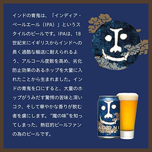 インドの青鬼[350ml×24本]クラフトビールIPAインディアペールエールエールビール