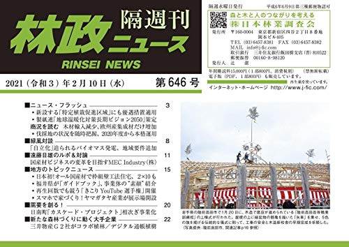 「林政ニュース」第646号