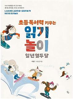 [「良い親部門 초등 독서력 키우는 읽기놀이 일 년 열두 달/小学校の読書術育てる読む遊び一年十二ヶ月/親のための本/韓国からの発送