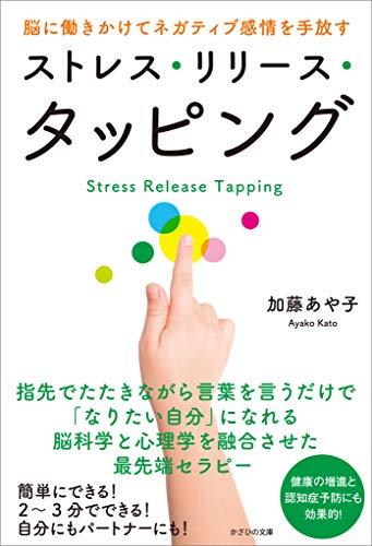 ストレス・リリース・タッピング 脳に働きかけてネガティブ感情を手放す