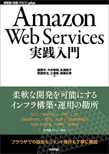 Amazon Web Services実践入門 WEB+DB PRESS plus