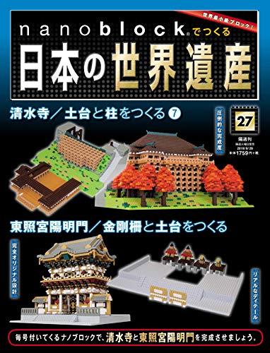 nanoblockでつくる日本の世界遺産 27号 [分冊百科] (パーツ付)